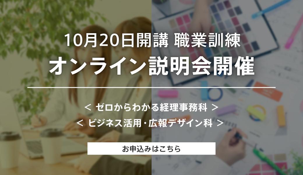 <10月20日開講 職業訓練2コース> オンライン説明会
