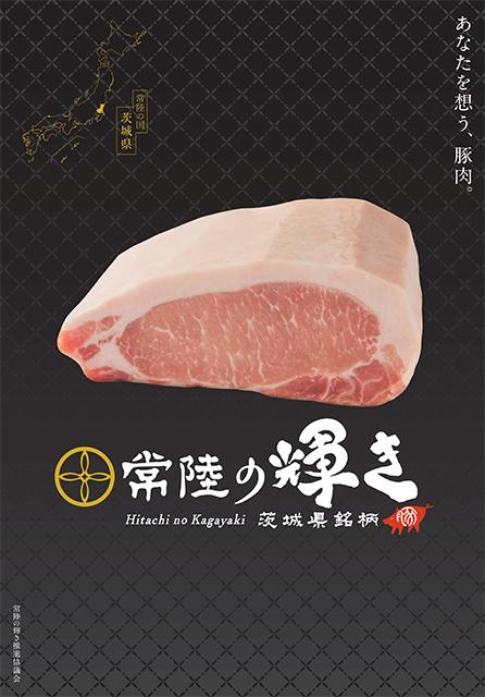 茨城県銘柄豚「常陸の輝き」ポスター