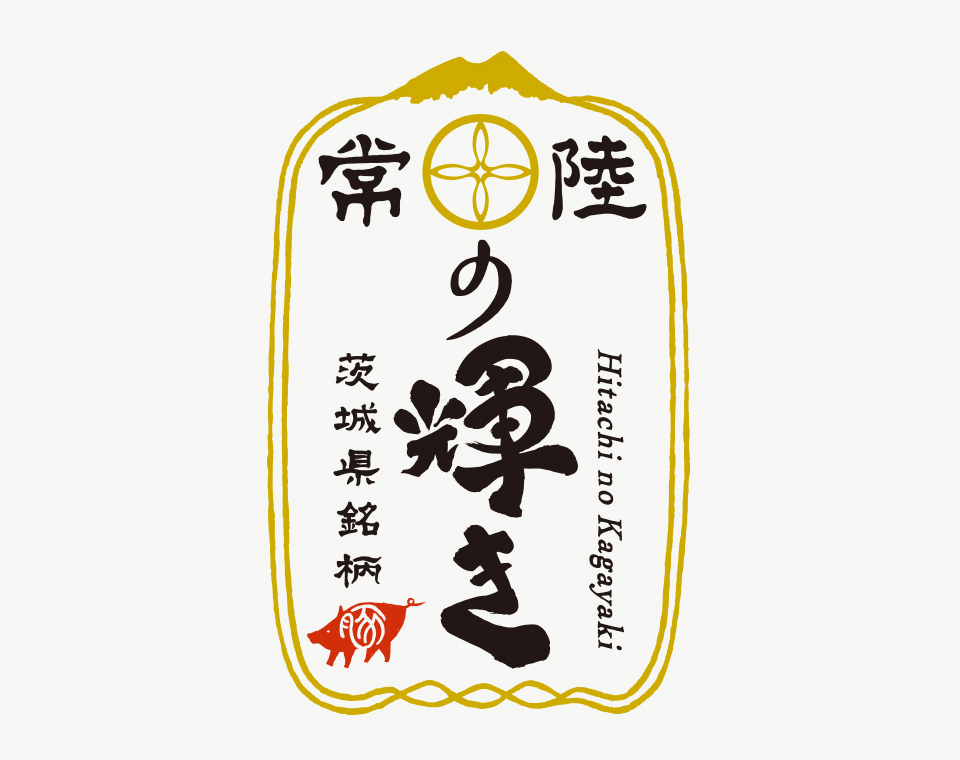 茨城県銘柄豚「常陸の輝き」ロゴデザイン