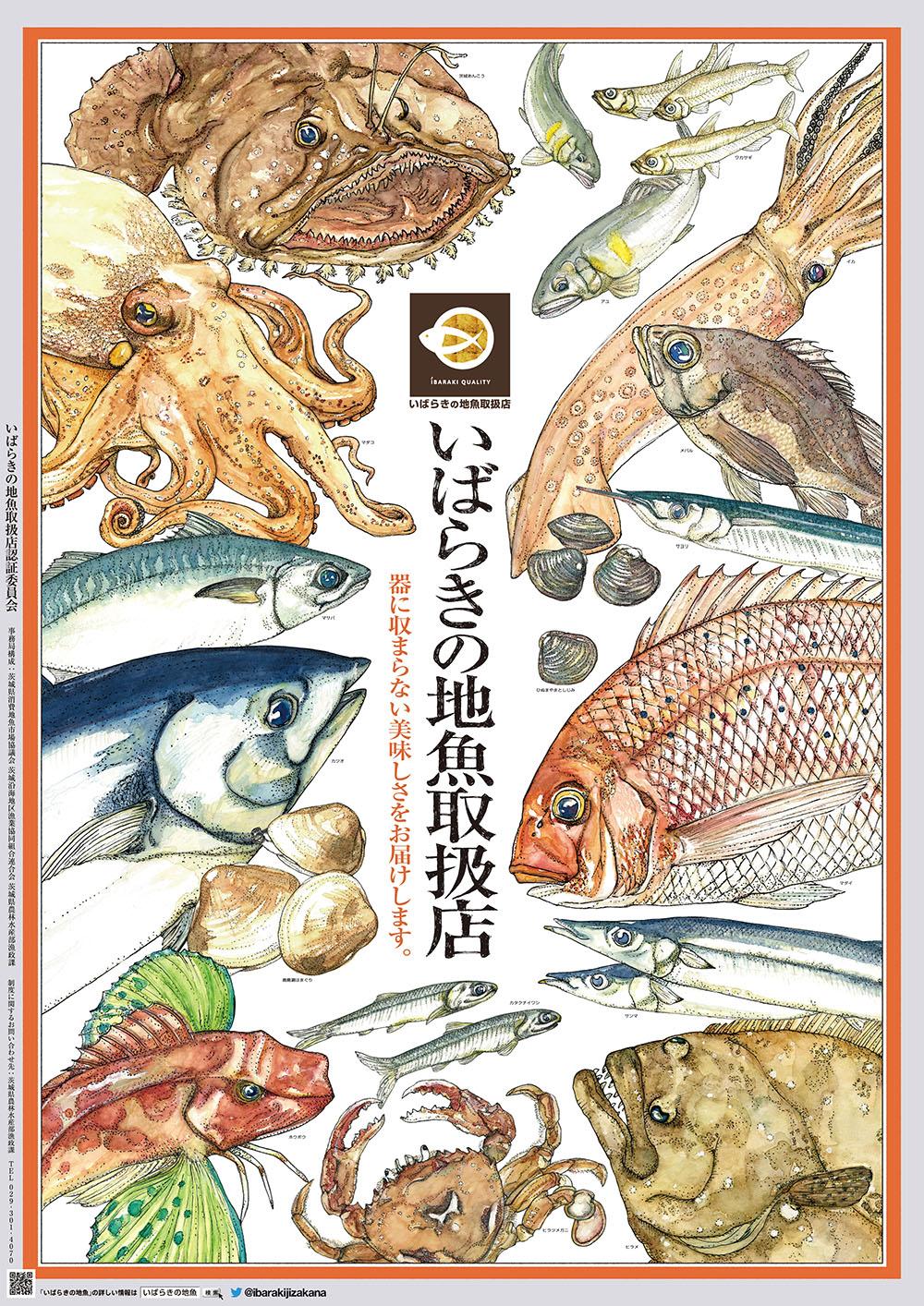 いばらきの地魚 ポスター