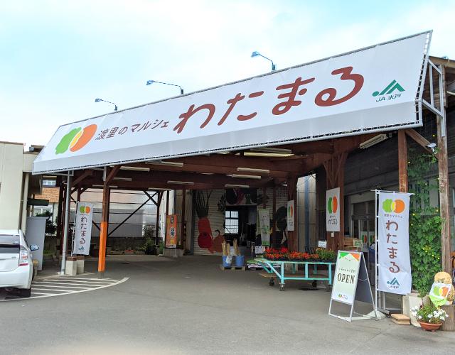 農産物直売所「わたまる」店舗外観