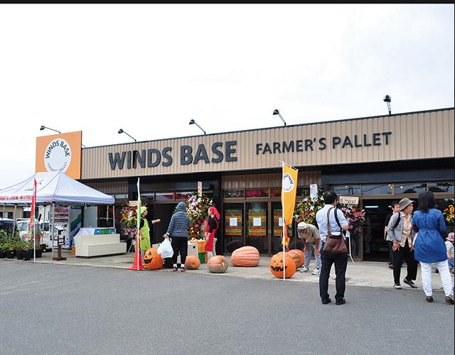 農産物直売所「WINDS BASE」店舗